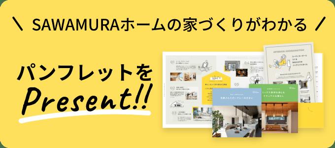 沢村ホームの家づくりがわかる!パンフレットをプレゼント!