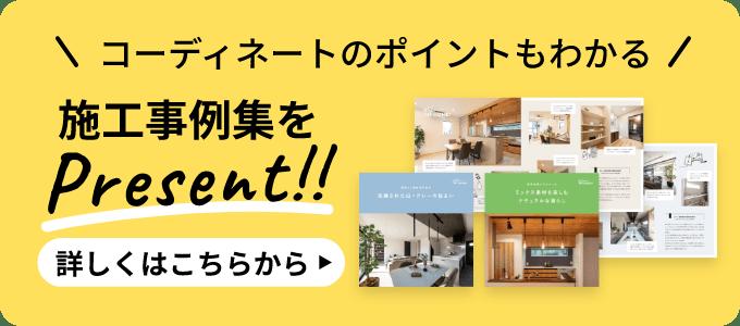 沢村ホームの家づくりがわかる!パンフレットをプレゼント! 詳しくはこちらから