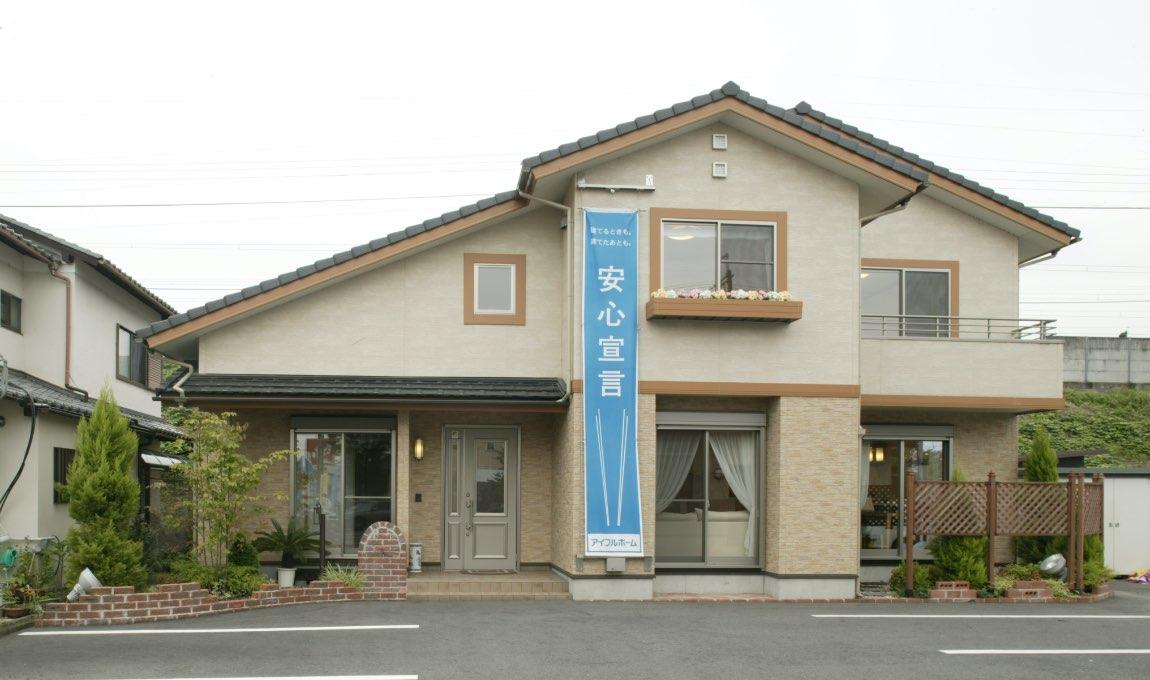 第一号モデルハウス