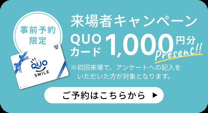 WEB予約限定来場キャンペーン QUOカード2,000円分プレゼント!! ご予約はこちらから