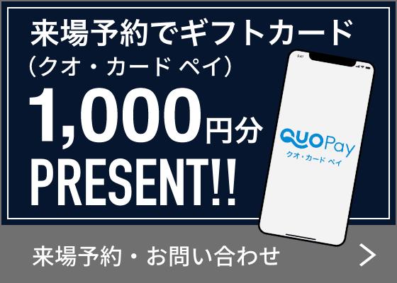 来場予約でギフトカード1000円分プレゼント!